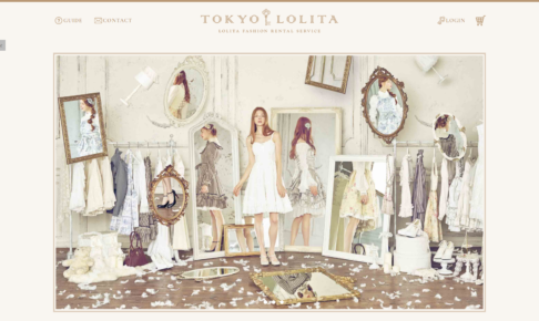 ロリータファッション宅配レンタル 東京ロリータ